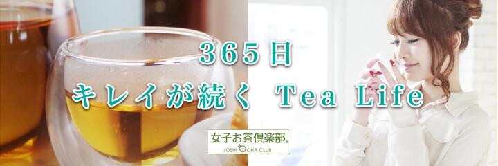 365日 キレイが続く Tea Life